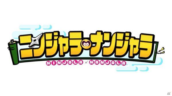 【武田玲奈】テレビ愛知・テレビ東京系「ニンジャラ ナンジャラ」出演!