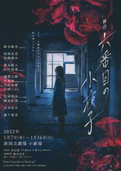 【飛葉大樹】舞台「六番目の小夜子」出演決定!