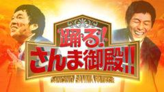 【田原可南子】日本テレビ「踊る!さんま御殿!!」3時間SP出演!