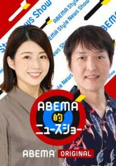 【田原可南子】ABEMA『ABEMA的ニュースショー』出演!