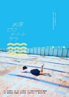 【宮﨑優】舞台「水深ゼロメートルから」ビジュアル解禁、チケット一般発売開始!